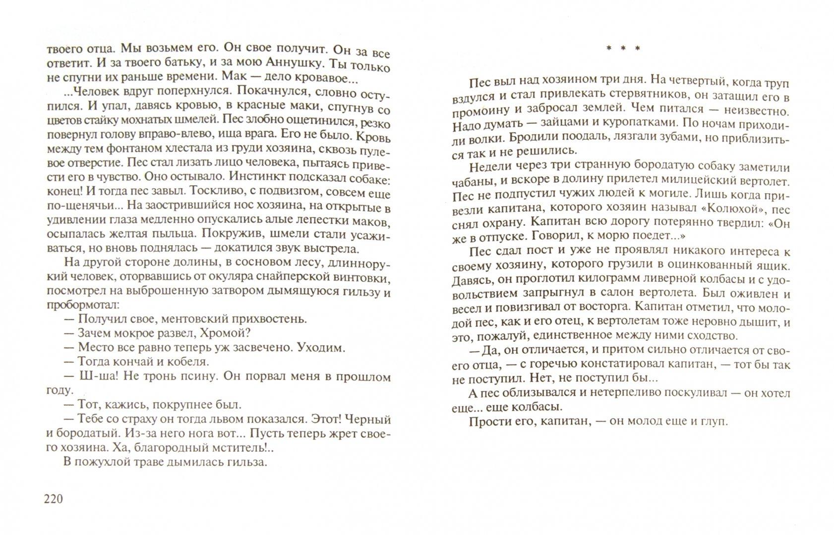 Иллюстрация 1 из 7 для Русская душа. Рассказы | Лабиринт - книги. Источник: Лабиринт