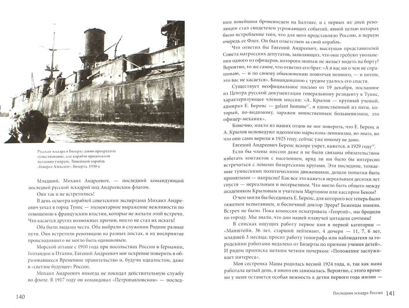 Иллюстрация 1 из 3 для Автографы Бизерты. Дневники. Воспоминания   Лабиринт - книги. Источник: Лабиринт