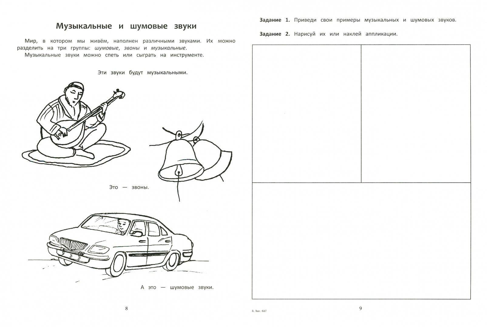 Иллюстрация 1 из 13 для Нотная грамота: тетрадь-раскраска для дошкольников и младших школьников - Дарья Романец | Лабиринт - книги. Источник: Лабиринт