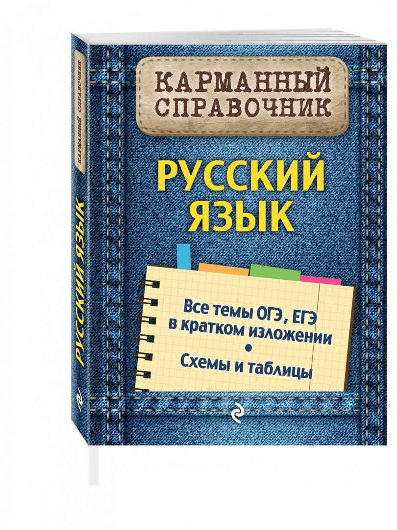 Иллюстрация 1 из 2 для Русский язык - Ангелина Руднева | Лабиринт - книги. Источник: Лабиринт