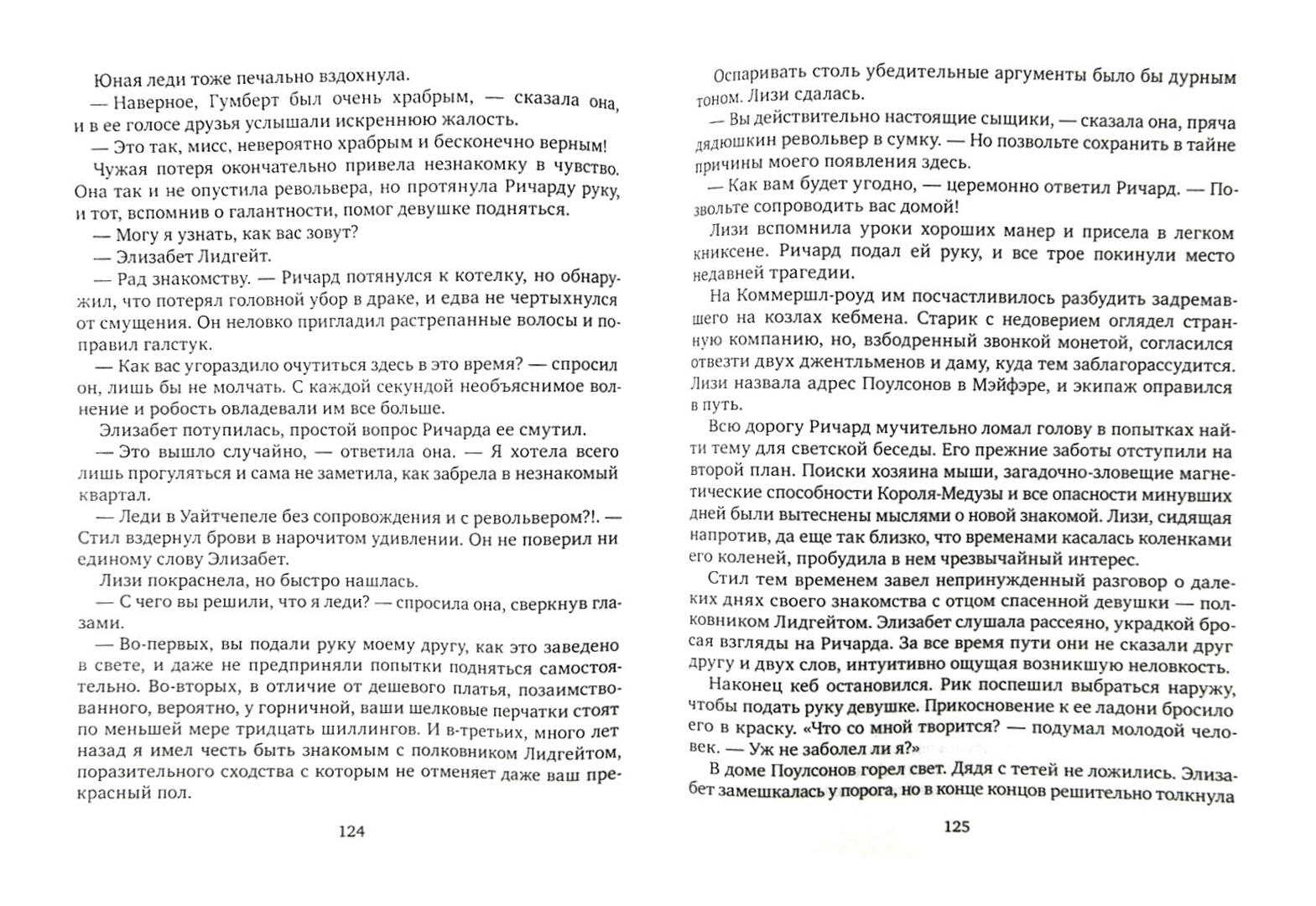 Иллюстрация 1 из 13 для Сыщики. Книга первая. Король воров - Максим Дубровин   Лабиринт - книги. Источник: Лабиринт