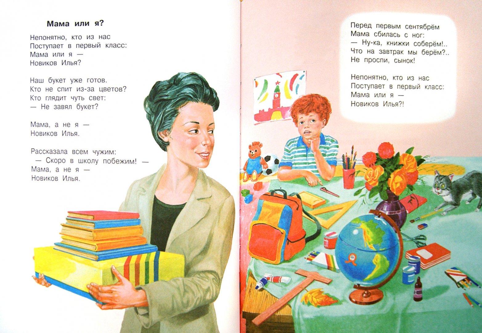 Иллюстрация 1 из 19 для Детям - Агния Барто | Лабиринт - книги. Источник: Лабиринт