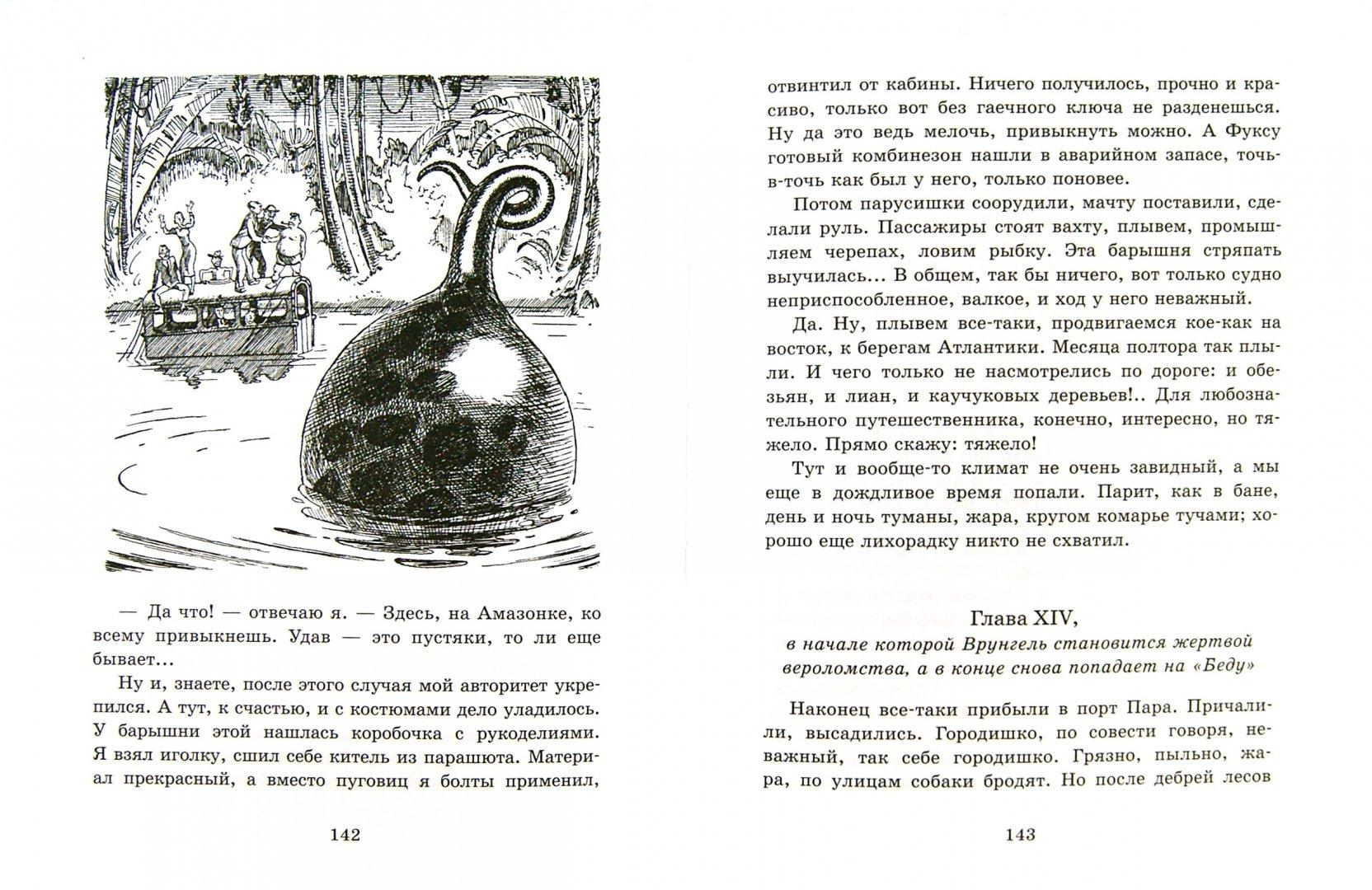 Иллюстрация 1 из 31 для Приключения капитана Врунгеля - Андрей Некрасов | Лабиринт - книги. Источник: Лабиринт