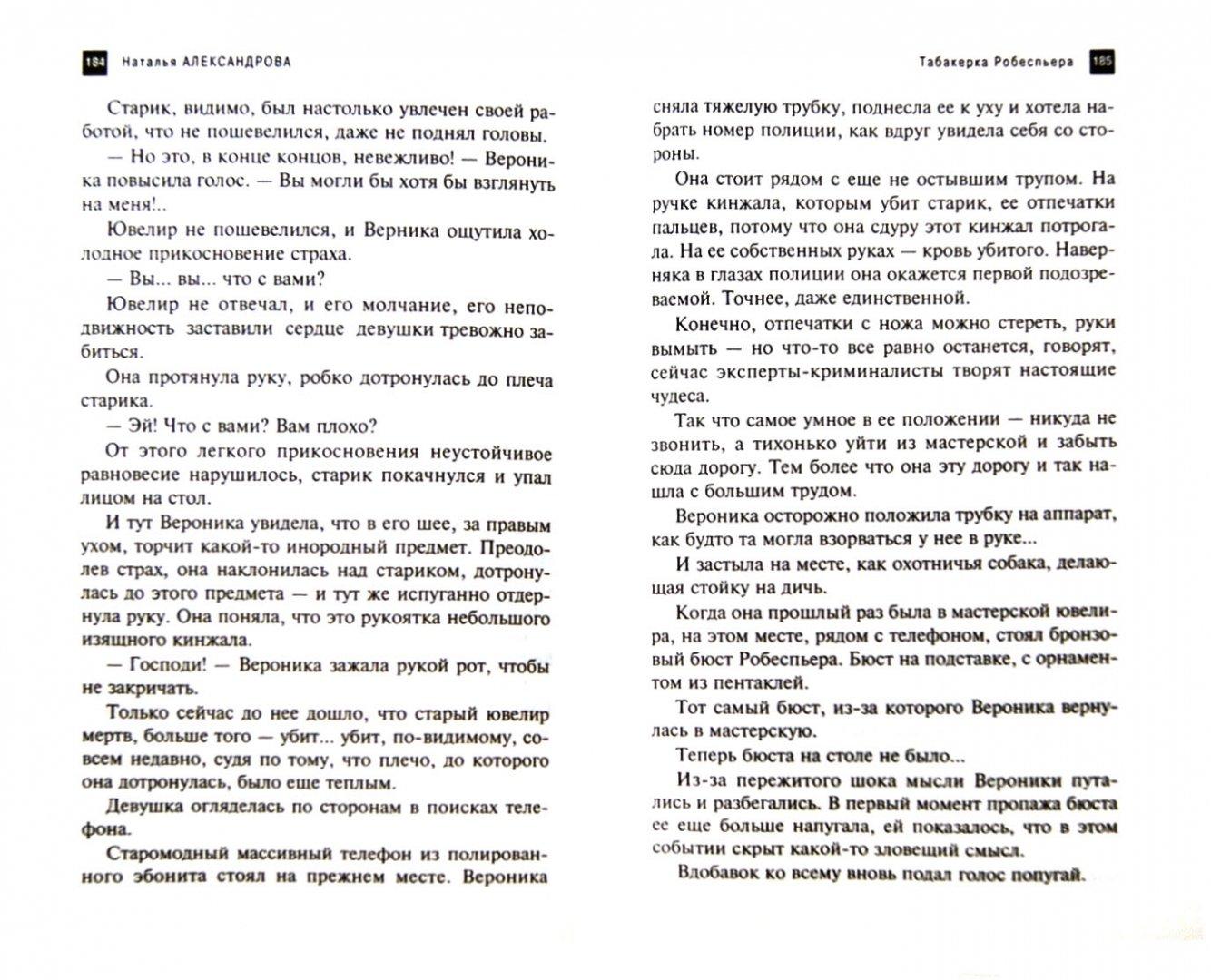 Иллюстрация 1 из 6 для Табакерка Робеспьера - Наталья Александрова | Лабиринт - книги. Источник: Лабиринт