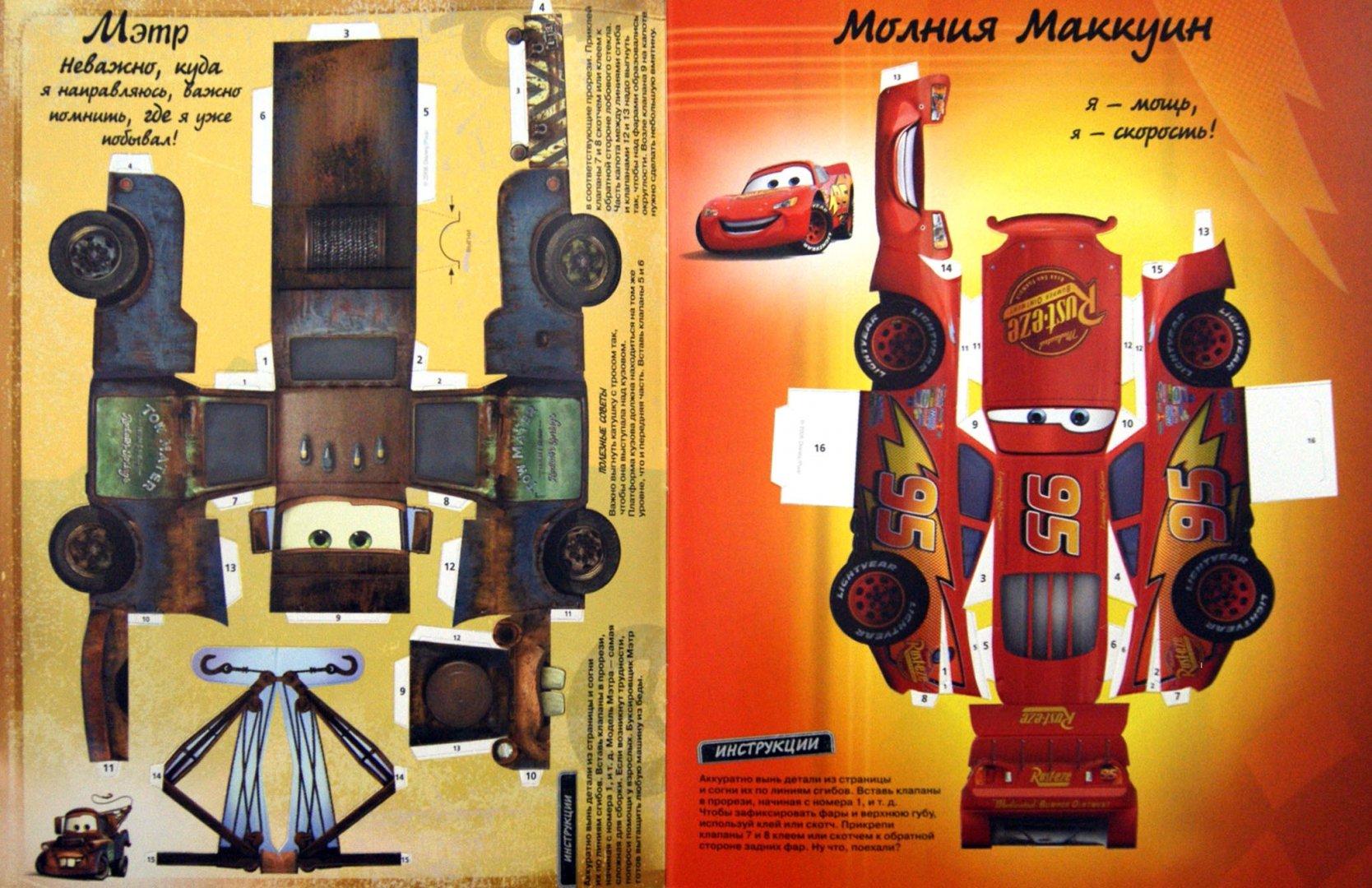 Иллюстрация 1 из 14 для Тачки. Мастери и играй. С моделями машинок | Лабиринт - книги. Источник: Лабиринт