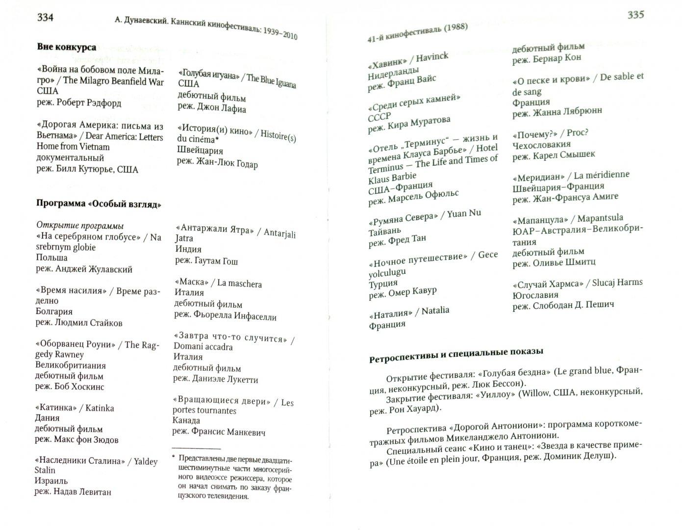Иллюстрация 1 из 16 для Каннский фестиваль: 1939-2010 - Алексей Дунаевский | Лабиринт - книги. Источник: Лабиринт
