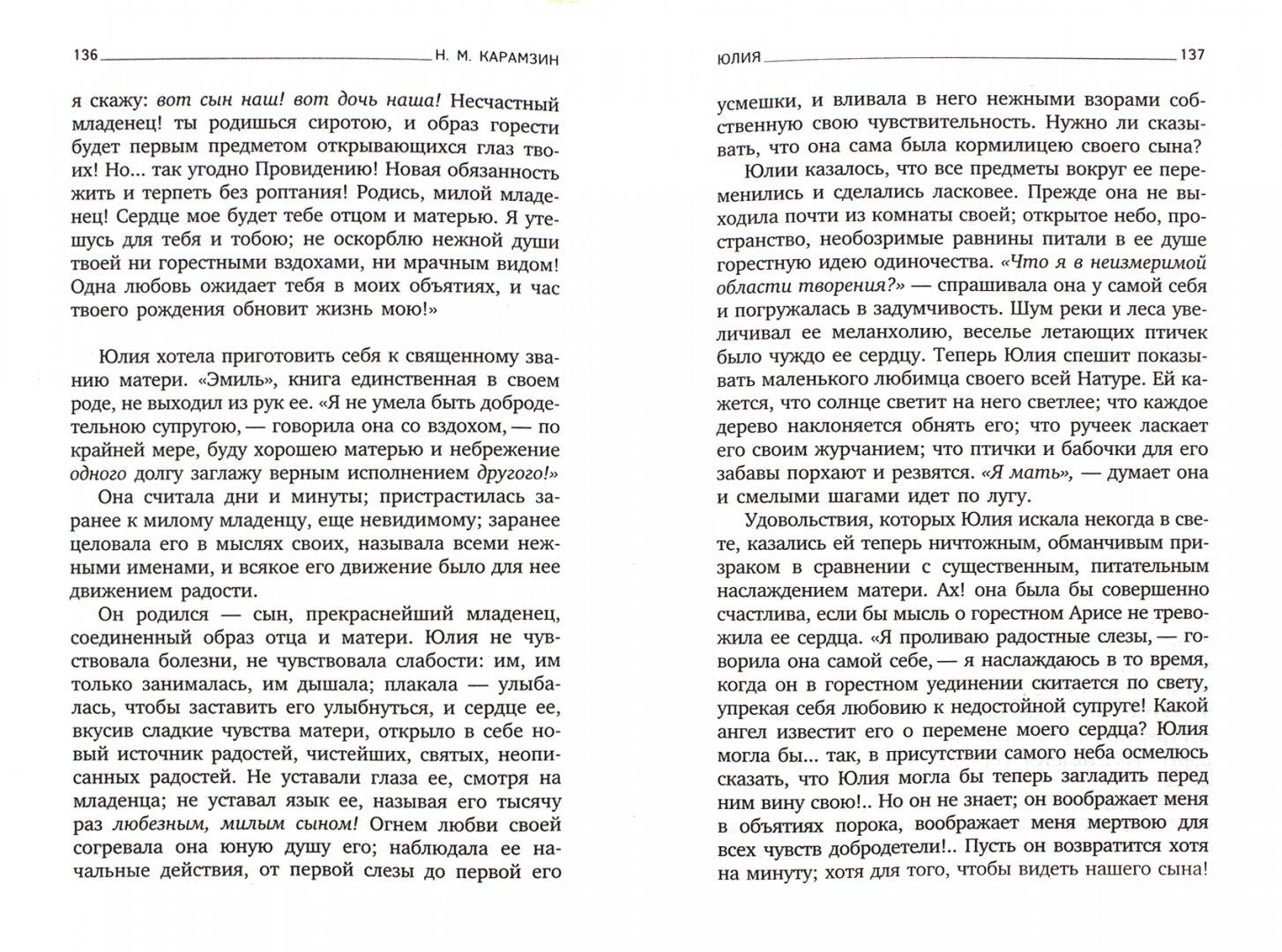 Иллюстрация 1 из 6 для Бедная Лиза. Повести - Николай Карамзин   Лабиринт - книги. Источник: Лабиринт