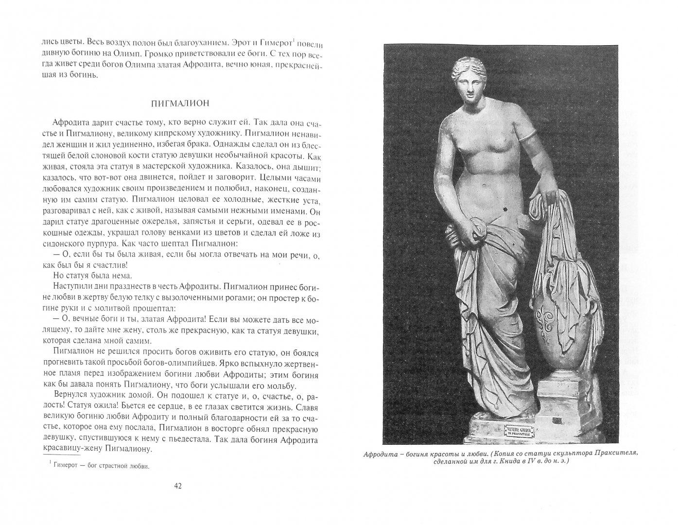 Иллюстрация 1 из 10 для Легенды и мифы Древней Греции - Николай Кун   Лабиринт - книги. Источник: Лабиринт