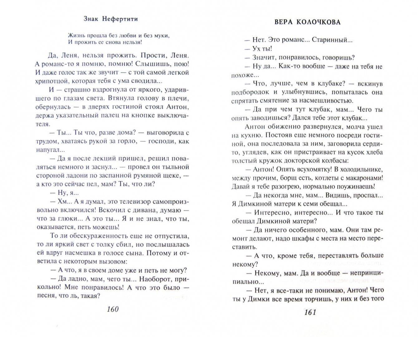 Иллюстрация 1 из 9 для Знак Нефертити - Вера Колочкова | Лабиринт - книги. Источник: Лабиринт