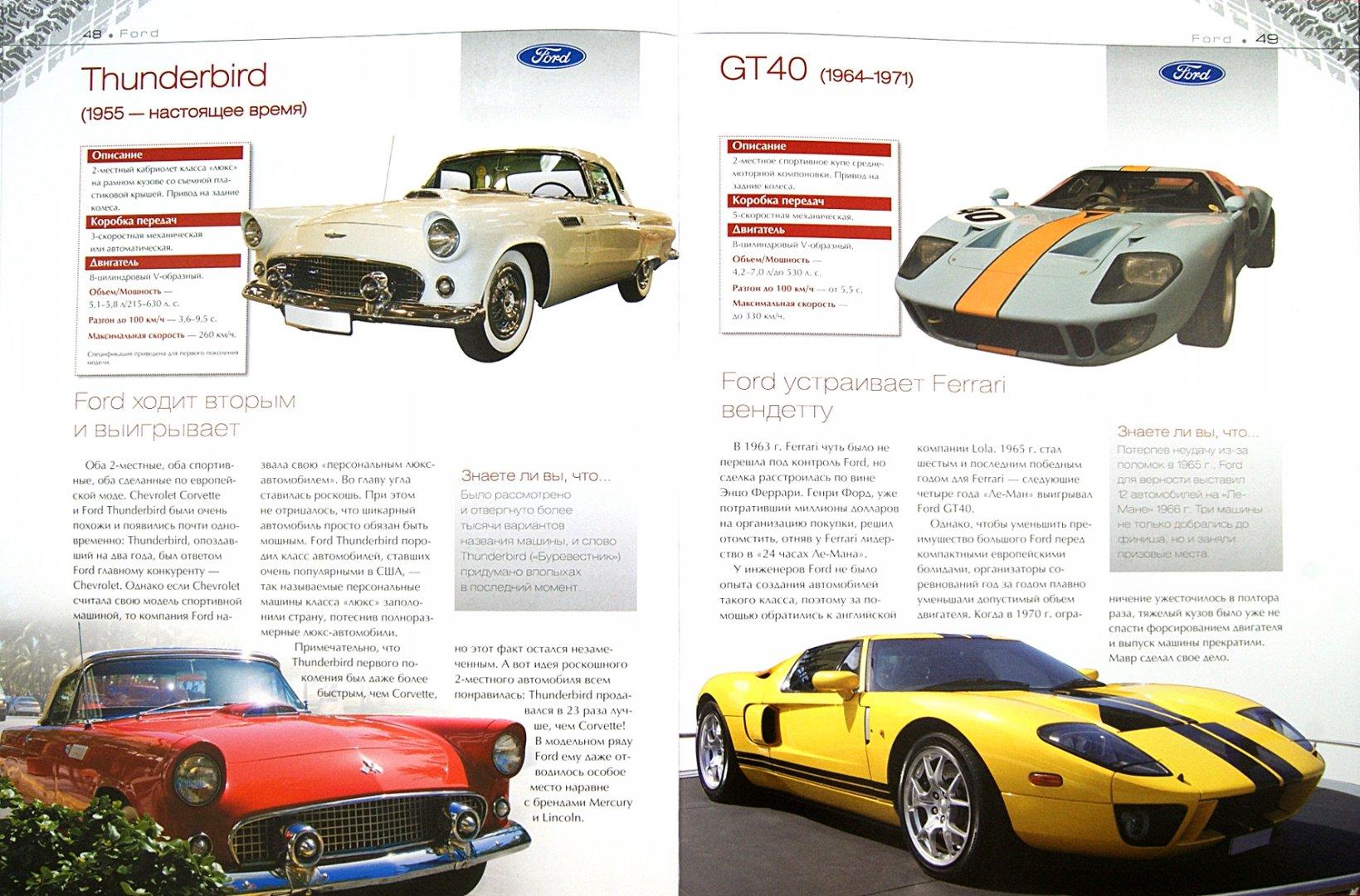 Иллюстрация 1 из 17 для 100 лучших автомобилей мира - Р. Назаров | Лабиринт - книги. Источник: Лабиринт