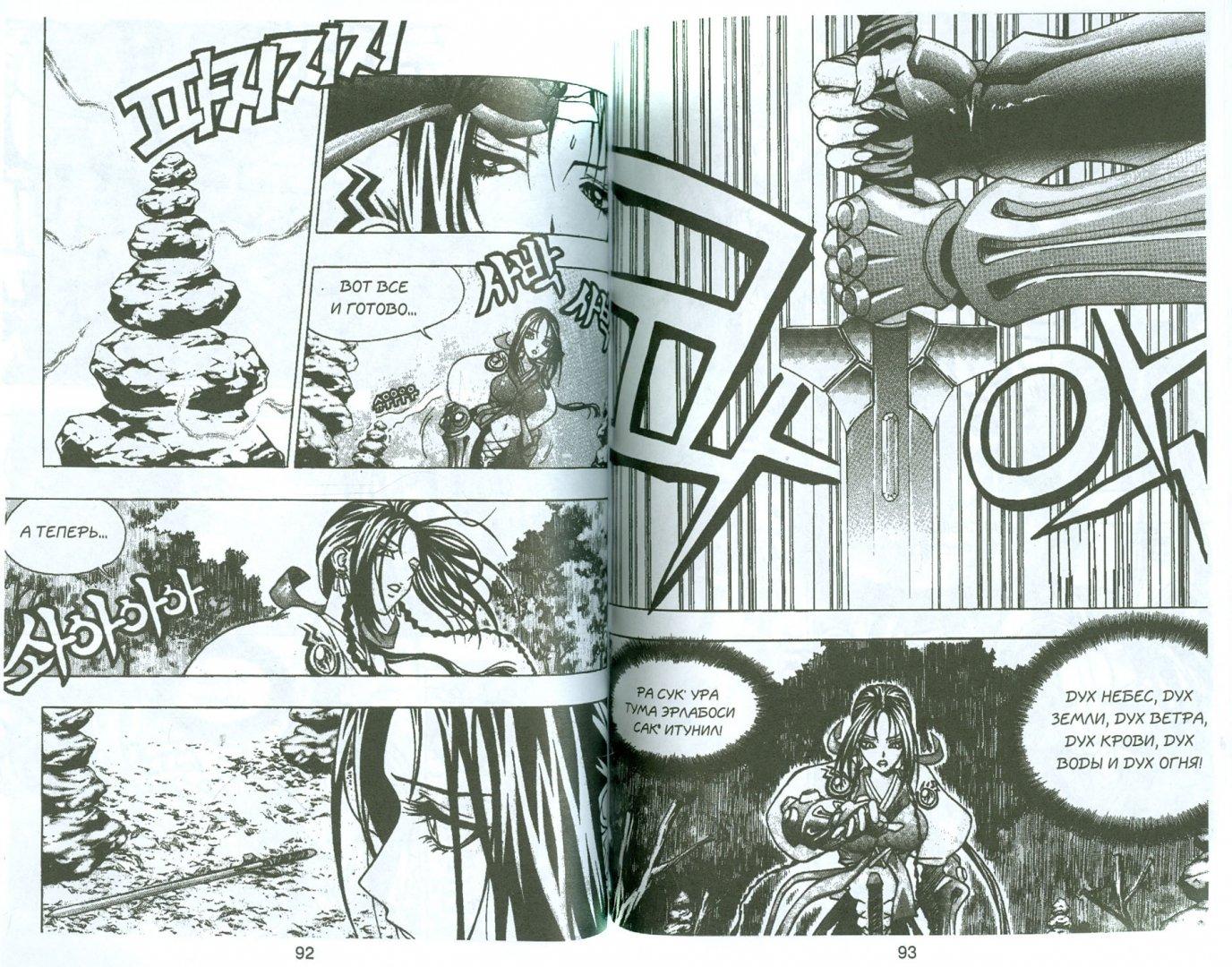 Иллюстрация 1 из 13 для Рагнарок. Книга 1. Врата Апокалипсиса - Ли Мьюнг-Джин | Лабиринт - книги. Источник: Лабиринт