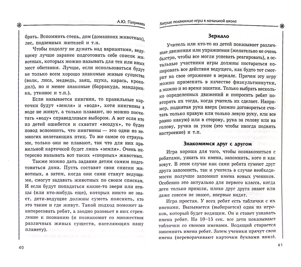 Иллюстрация 1 из 18 для Хитрые подвижные игры в начальной школе - Артем Патрикеев | Лабиринт - книги. Источник: Лабиринт