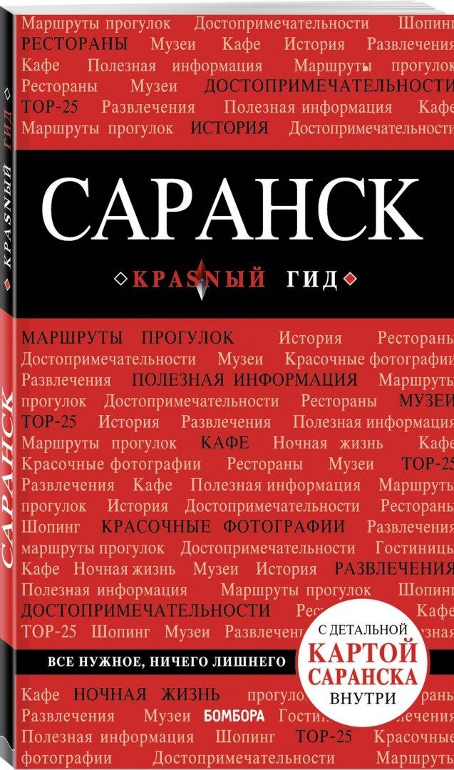 Иллюстрация 1 из 19 для Саранск (+ карта) - Дмитрий Кульков | Лабиринт - книги. Источник: Лабиринт