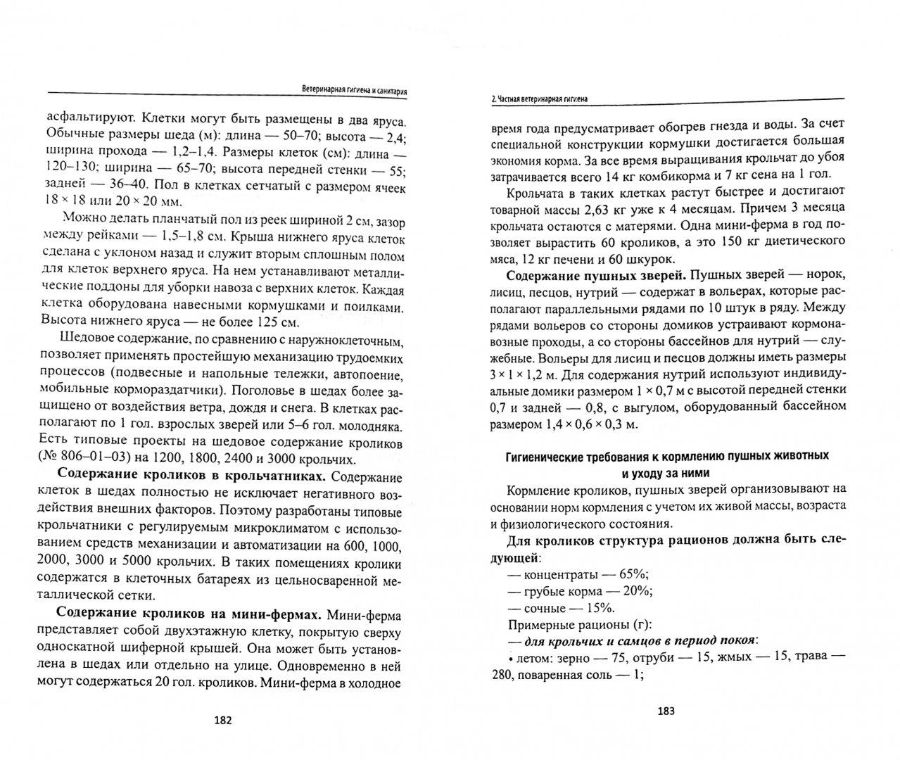 Иллюстрация 1 из 5 для Ветеринарная гигиена и санитария. Учебное пособие - Хакимов, Юнушева | Лабиринт - книги. Источник: Лабиринт