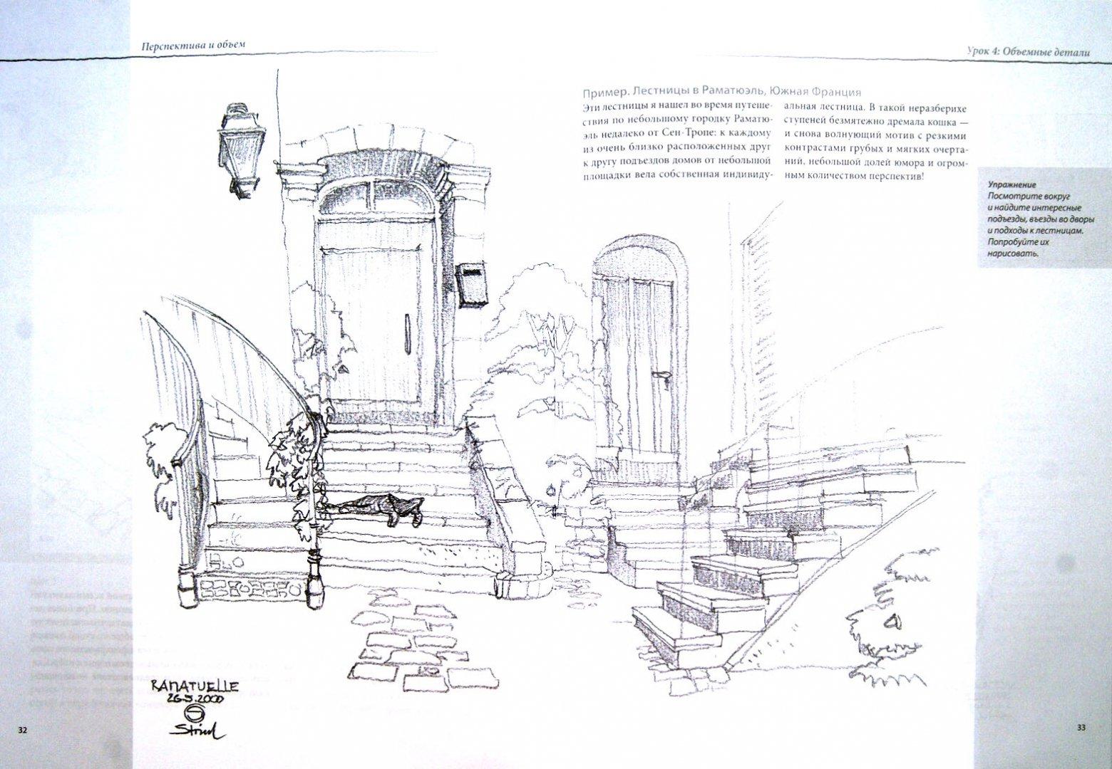 Иллюстрация 1 из 21 для Интенсивный курс рисования. Объем и перспектива - Герхард Штрицель | Лабиринт - книги. Источник: Лабиринт