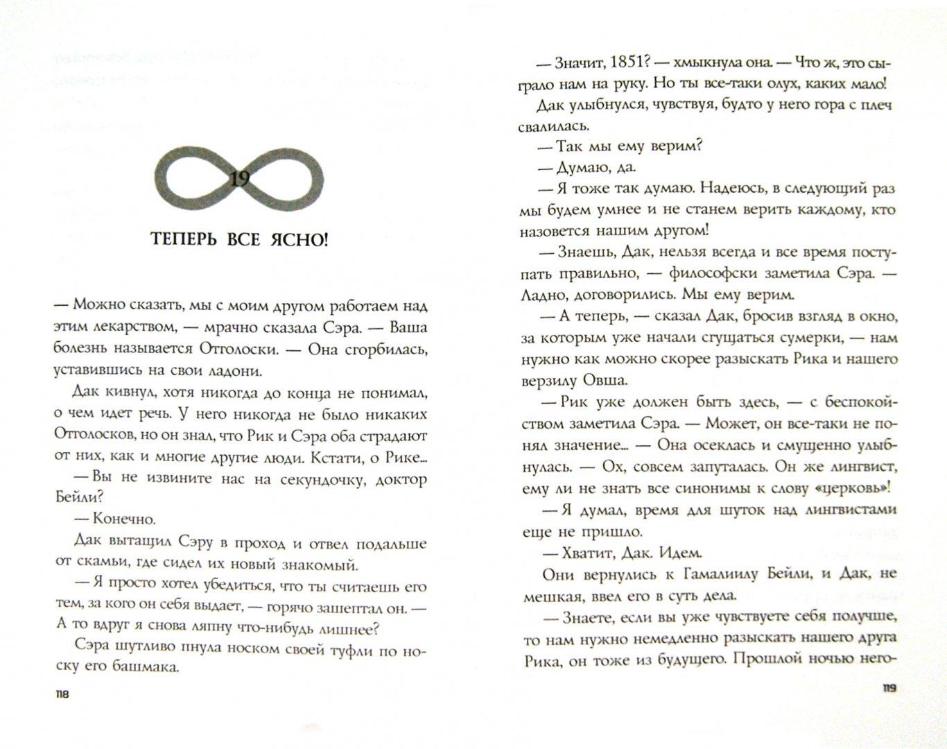 Иллюстрация 1 из 10 для Кольцо бесконечности. Книга 3. Западня - Лайза Макманн | Лабиринт - книги. Источник: Лабиринт