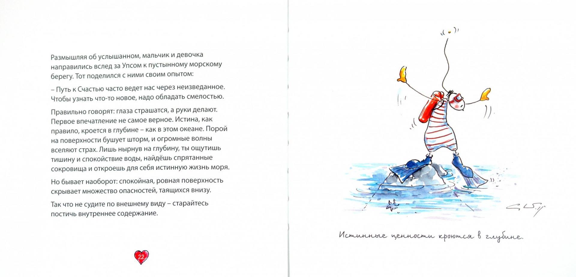 Иллюстрация 1 из 13 для УПС. Победа сердца - Курт Хёртенхубер   Лабиринт - книги. Источник: Лабиринт