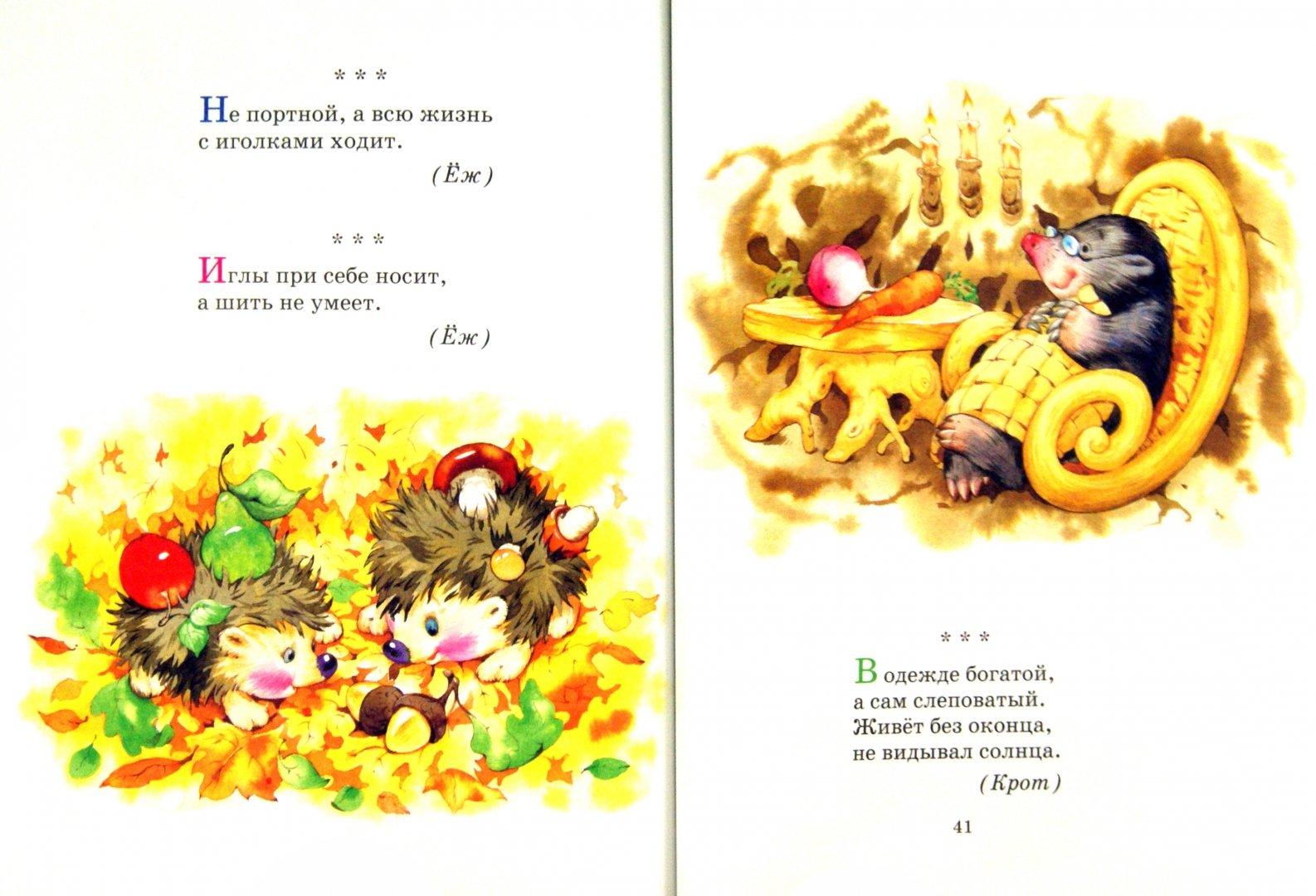 Иллюстрация 1 из 9 для Загадки про зверей   Лабиринт - книги. Источник: Лабиринт
