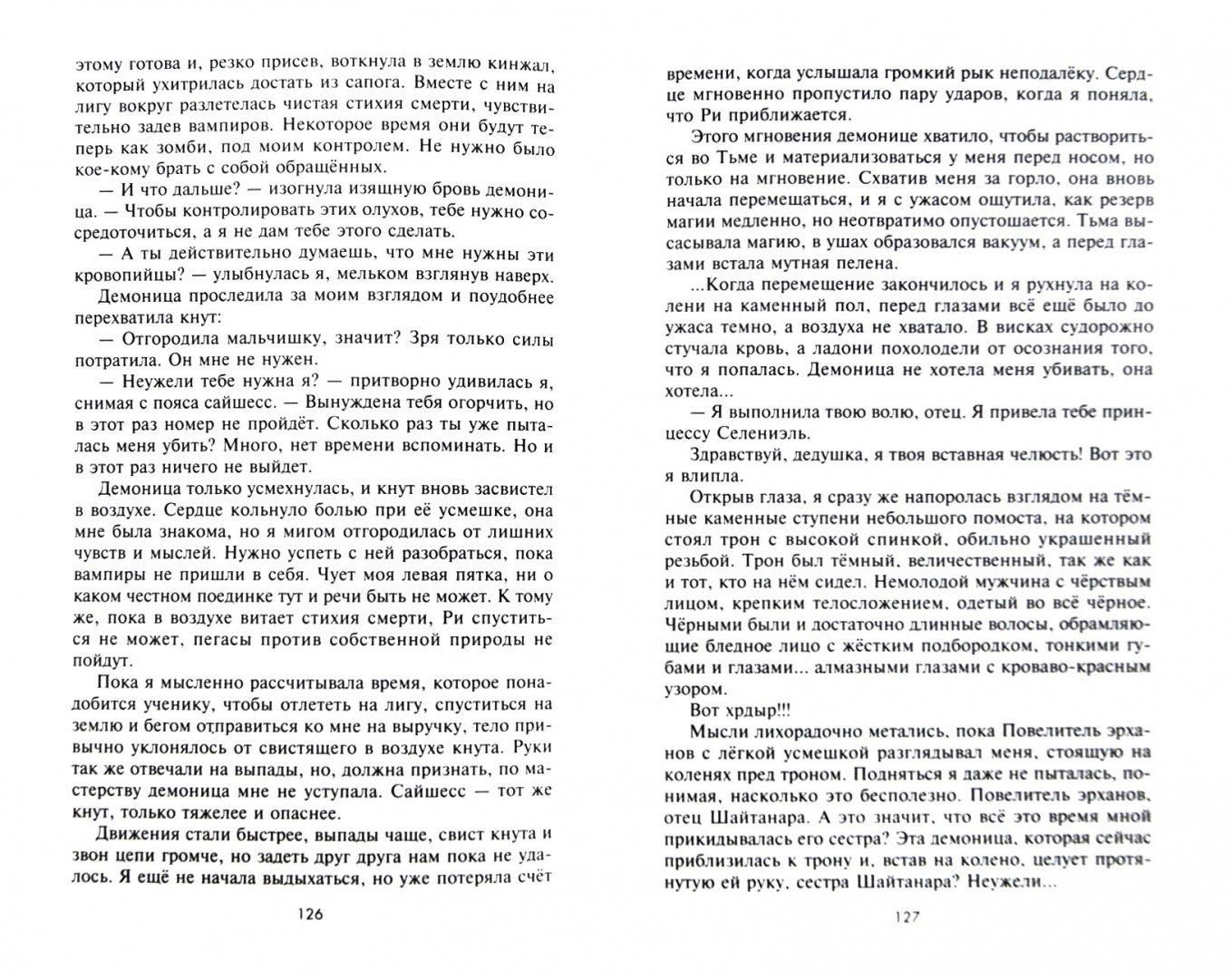 Иллюстрация 1 из 13 для Сайтаншесская роза. Эпизод I - Анна Кувайкова | Лабиринт - книги. Источник: Лабиринт