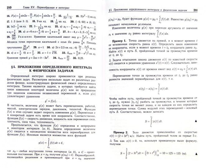 Начало анализа решение задач с функцией урок в 8 классе на решение задач