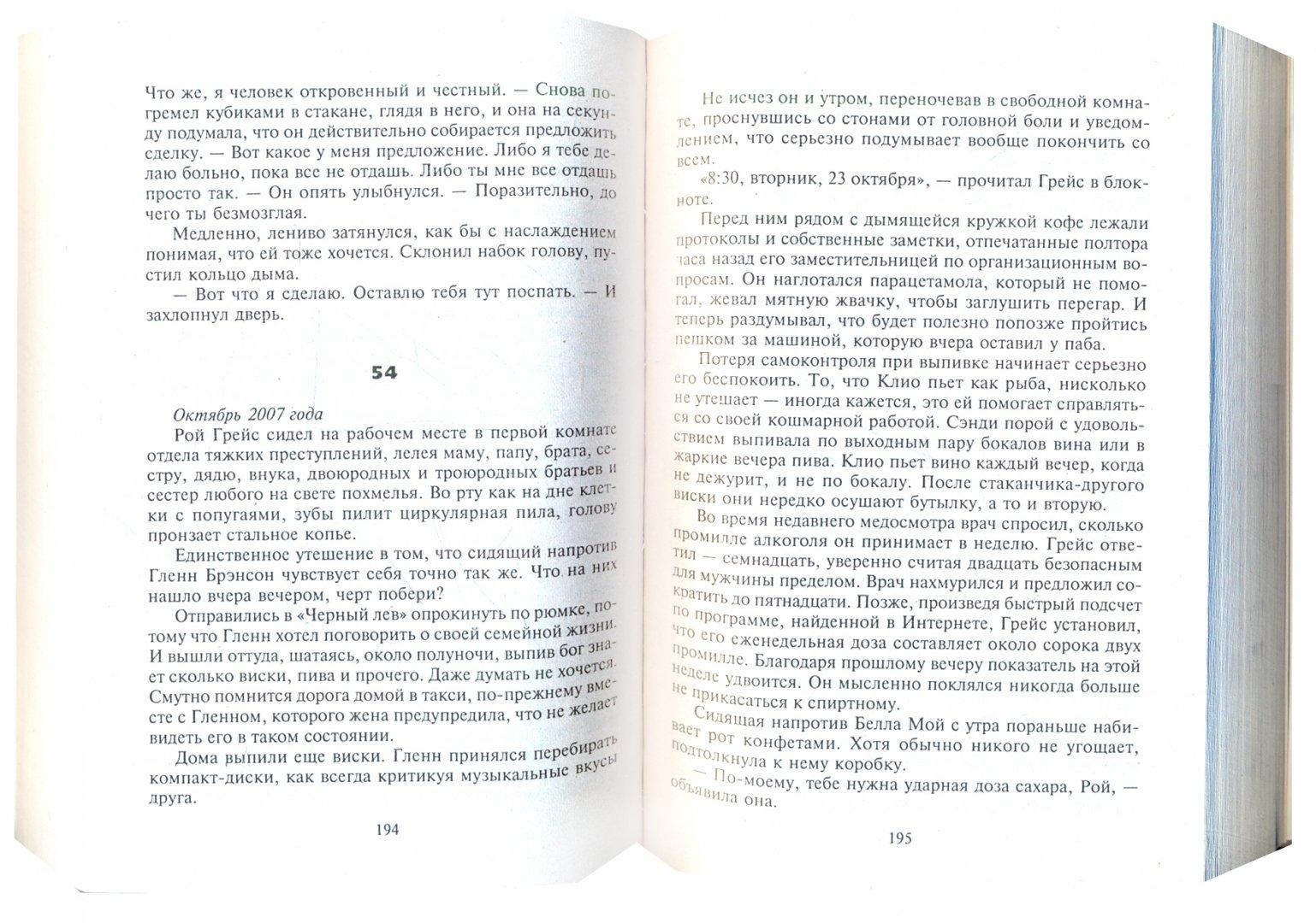 Иллюстрация 1 из 14 для Убийство в стиле action - Питер Джеймс   Лабиринт - книги. Источник: Лабиринт