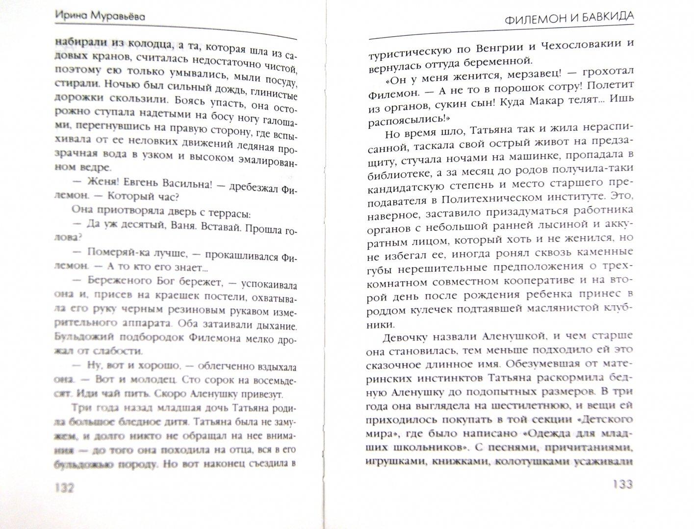 Иллюстрация 1 из 15 для Сусанна и старцы - Ирина Муравьева | Лабиринт - книги. Источник: Лабиринт