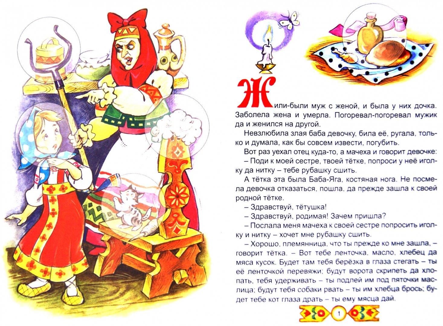 Иллюстрация 1 из 34 для Баба-Яга | Лабиринт - книги. Источник: Лабиринт
