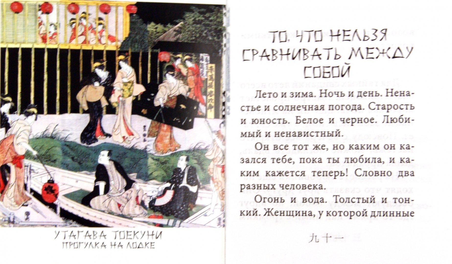 Иллюстрация 1 из 14 для Записки у изголовья - Сэй-Сёнагон | Лабиринт - книги. Источник: Лабиринт