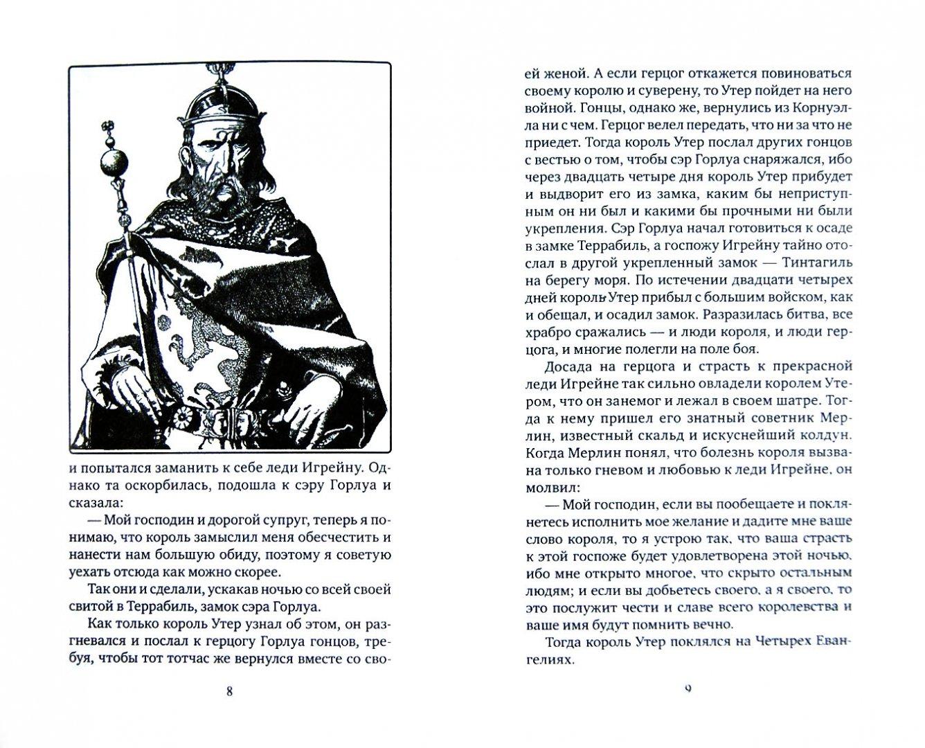 Иллюстрация 1 из 6 для Легенды о короле Артуре и рыцарях Круглого стола - Сигрид Унсет | Лабиринт - книги. Источник: Лабиринт