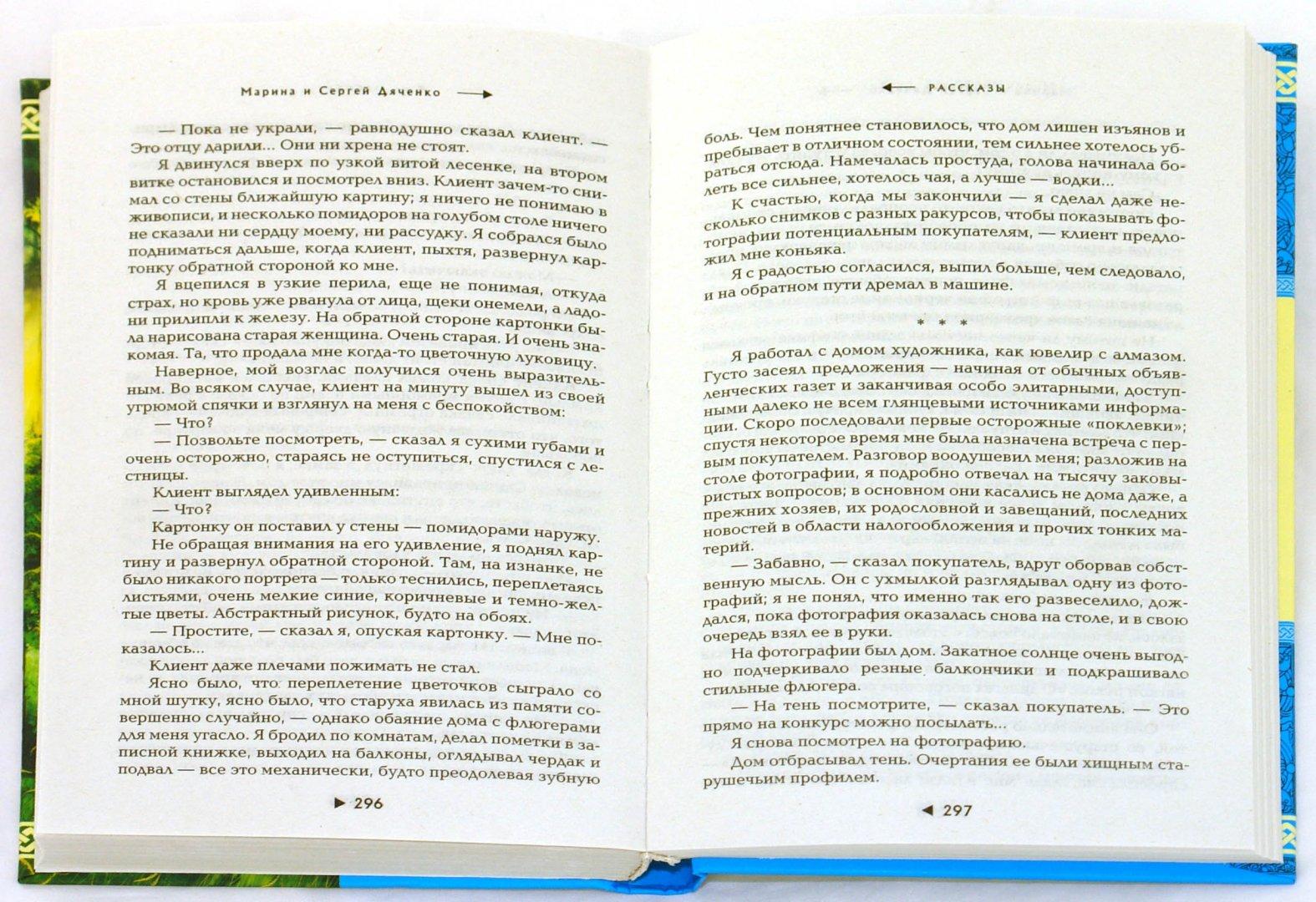 Иллюстрация 1 из 2 для Эмма и Сфинкс - Марина Дяченко   Лабиринт - книги. Источник: Лабиринт
