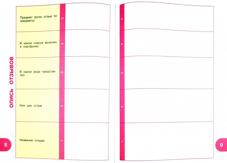 Иллюстрация 1 из 13 для Мой портфолио. 4 класс. Пособие для учащихся. ФГОС - Андрей Иванов | Лабиринт - книги. Источник: Лабиринт