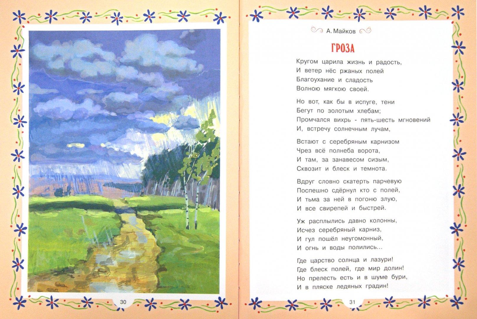 площадь стихи о природе и картинки к ним день