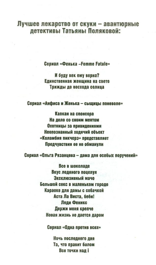 Иллюстрация 1 из 2 для Мой друг Тарантино - Татьяна Полякова | Лабиринт - книги. Источник: Лабиринт