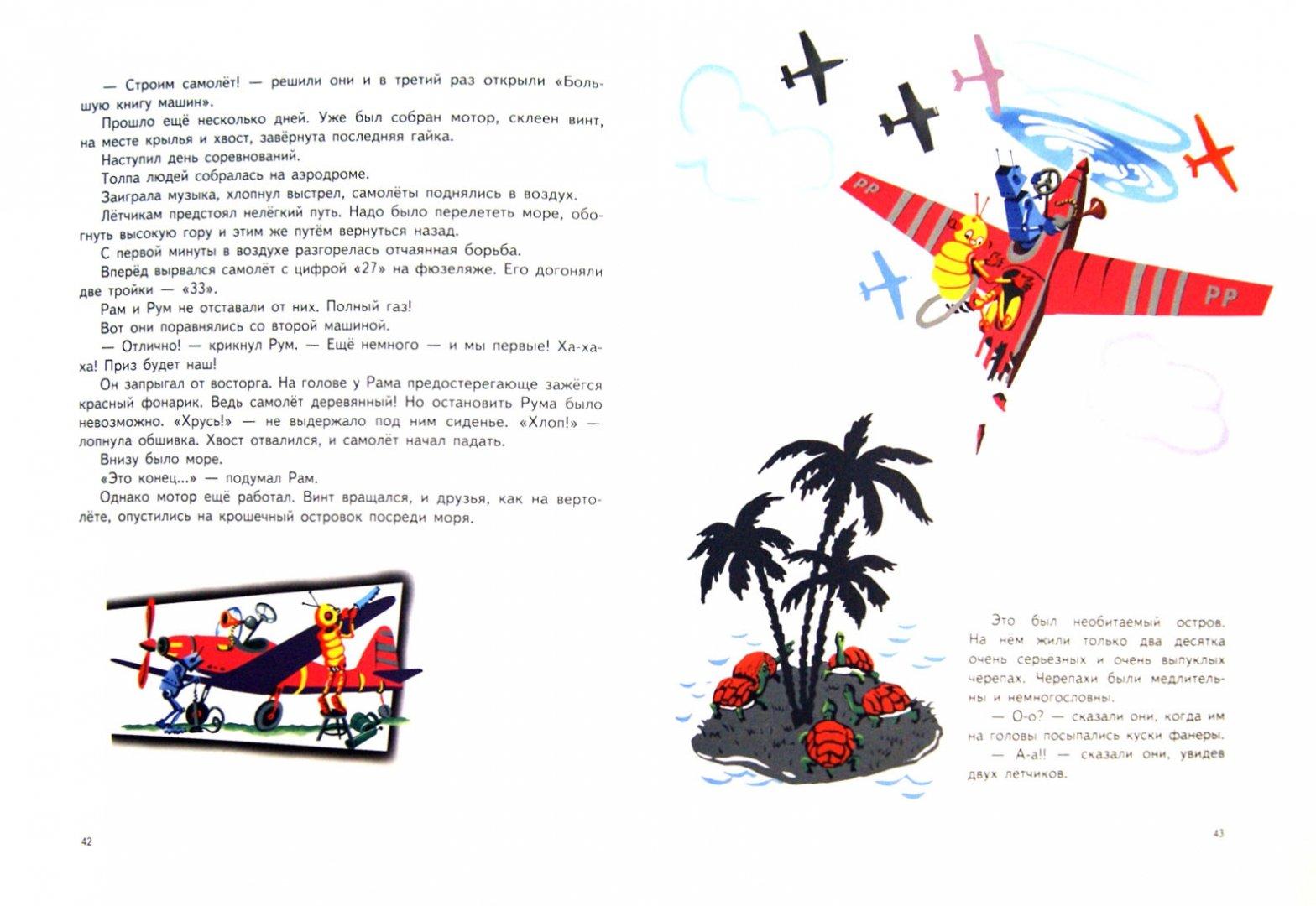 Иллюстрация 1 из 40 для Рам и Рум - Святослав Сахарнов   Лабиринт - книги. Источник: Лабиринт