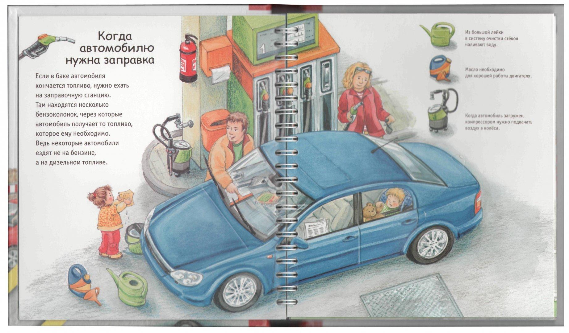 Иллюстрация 1 из 26 для Автомобили - Андреа Эрне | Лабиринт - книги. Источник: Лабиринт