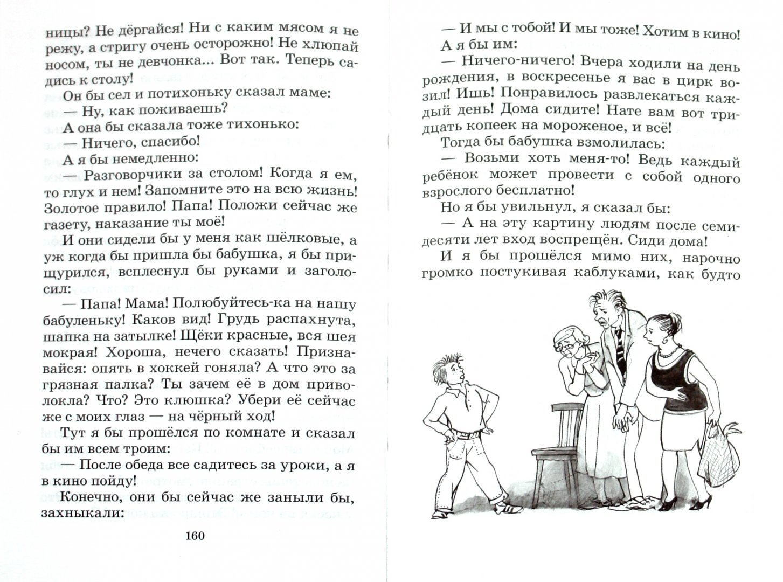 Иллюстрация 1 из 35 для Заколдованная буква - Драгунский, Пивоварова, Зощенко, Голявкин, Медведев, Погодин, Железников | Лабиринт - книги. Источник: Лабиринт