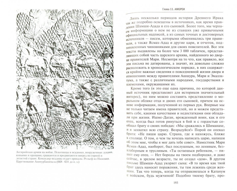 Иллюстрация 1 из 8 для Великие цивилизации Междуречья. Древняя Месопотамия. Царства Шумер, Аккад, Вавилония и Ассирия - Жорж Ру | Лабиринт - книги. Источник: Лабиринт