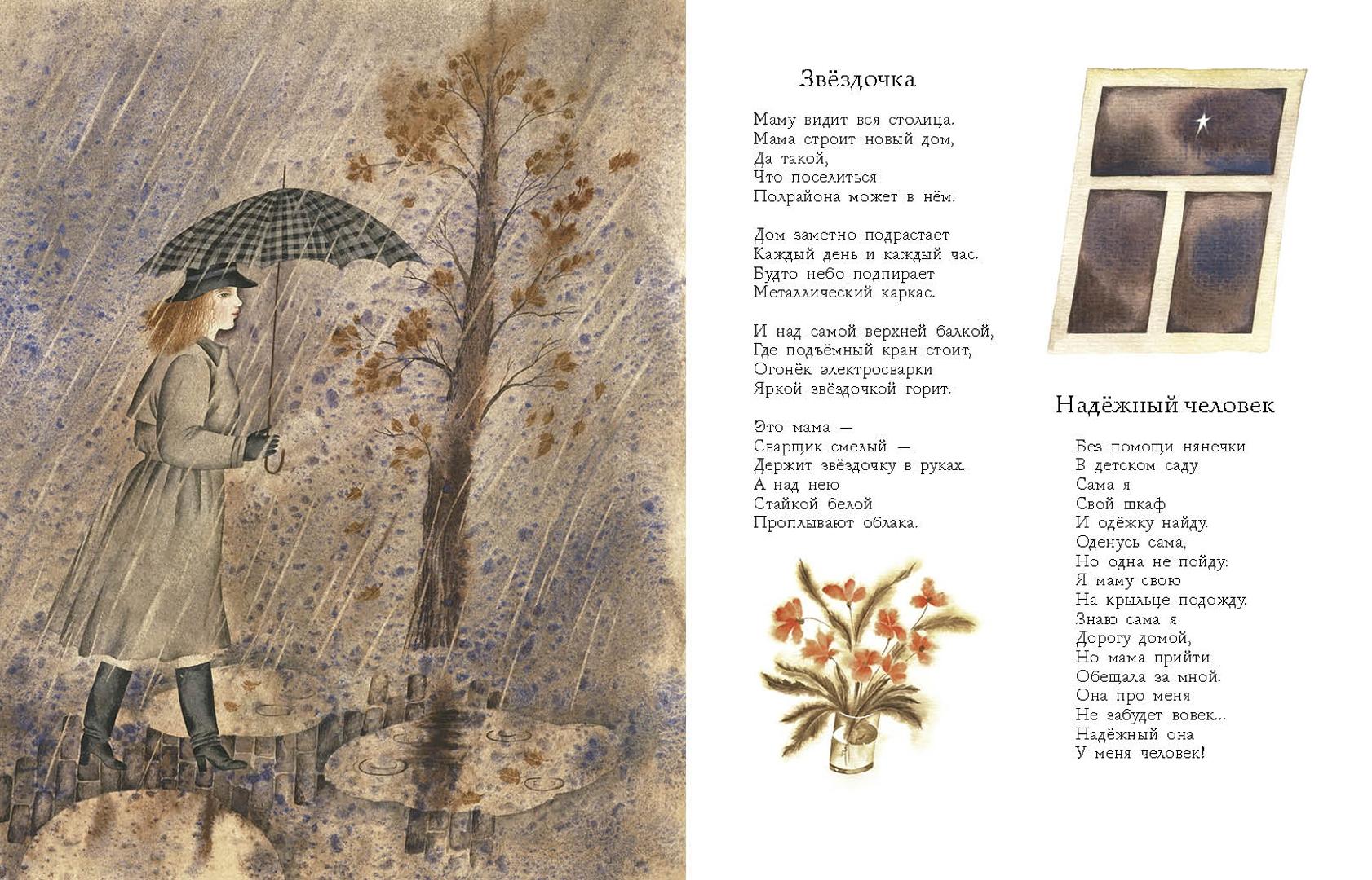 Георгий ладонщиков стихи для детей
