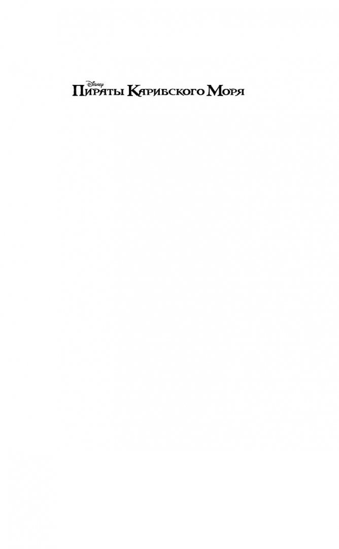 Иллюстрация 1 из 30 для Магия амулета - Роб Кидд | Лабиринт - книги. Источник: Лабиринт