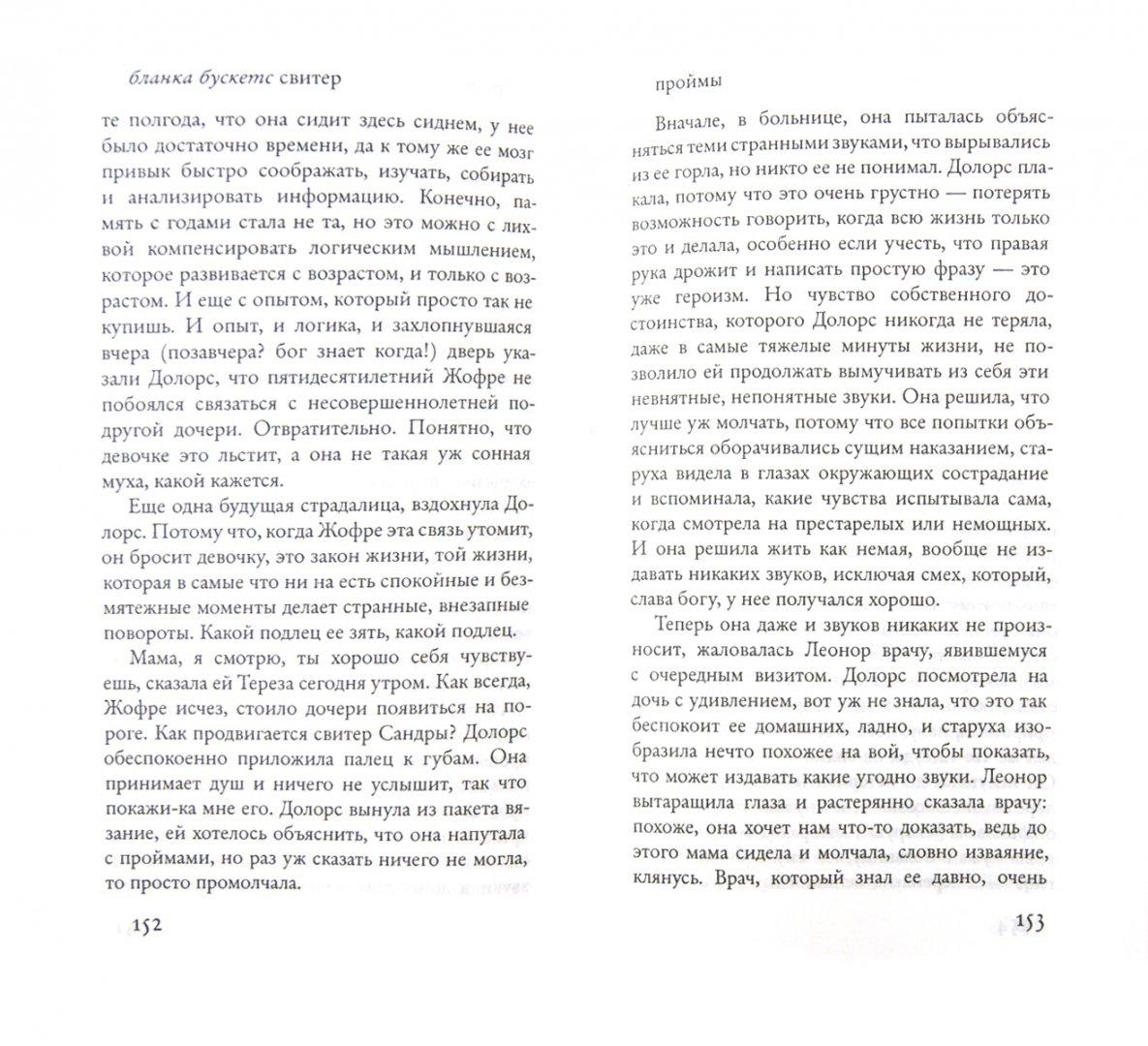 Иллюстрация 1 из 27 для Свитер - Бланка Бускетс | Лабиринт - книги. Источник: Лабиринт