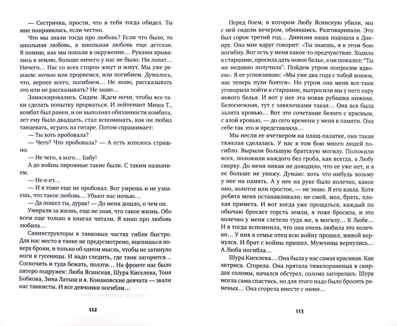Иллюстрация 1 из 49 для У войны не женское лицо - Светлана Алексиевич | Лабиринт - книги. Источник: Лабиринт