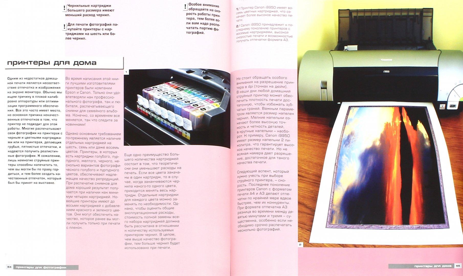 Иллюстрация 1 из 5 для Цифровая фотография: Способы печати - Дункан Эванс | Лабиринт - книги. Источник: Лабиринт