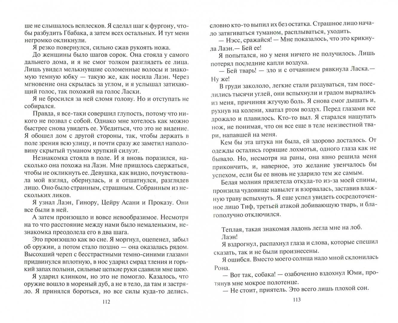 Иллюстрация 3 из 29 для Жнецы ветра - Алексей Пехов | Лабиринт - книги. Источник: Лабиринт