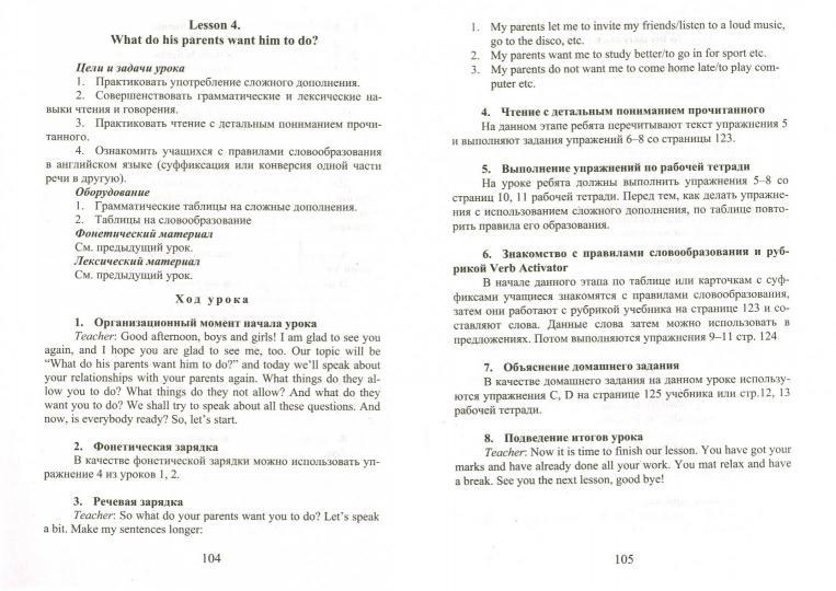 поурочные планы по английскому языку 7 класс аяпова