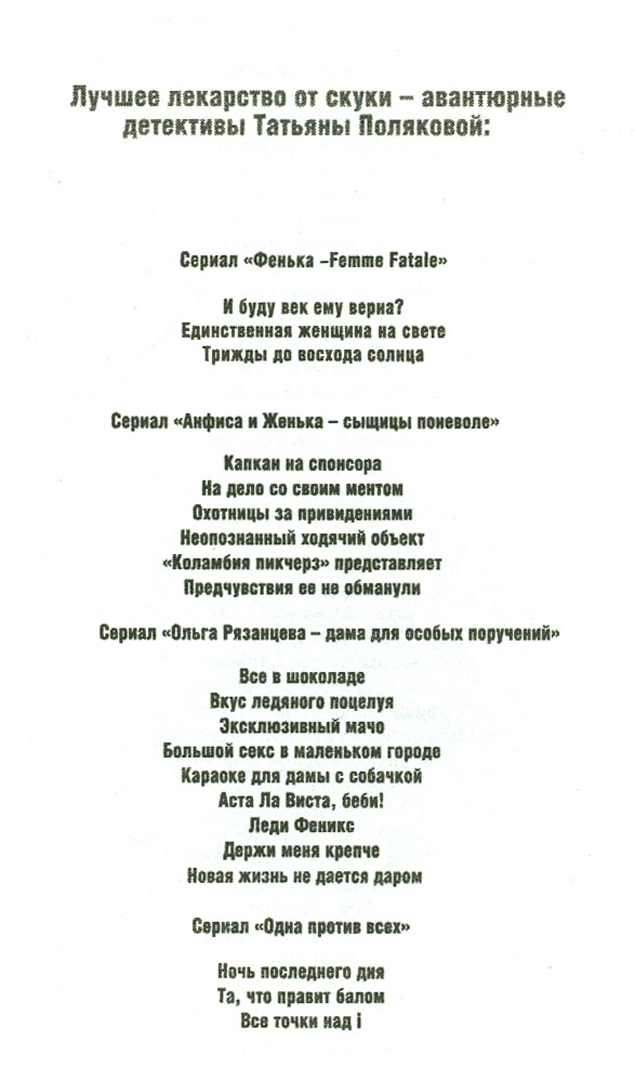 Иллюстрация 1 из 2 для Мой друг Тарантино - Татьяна Полякова   Лабиринт - книги. Источник: Лабиринт