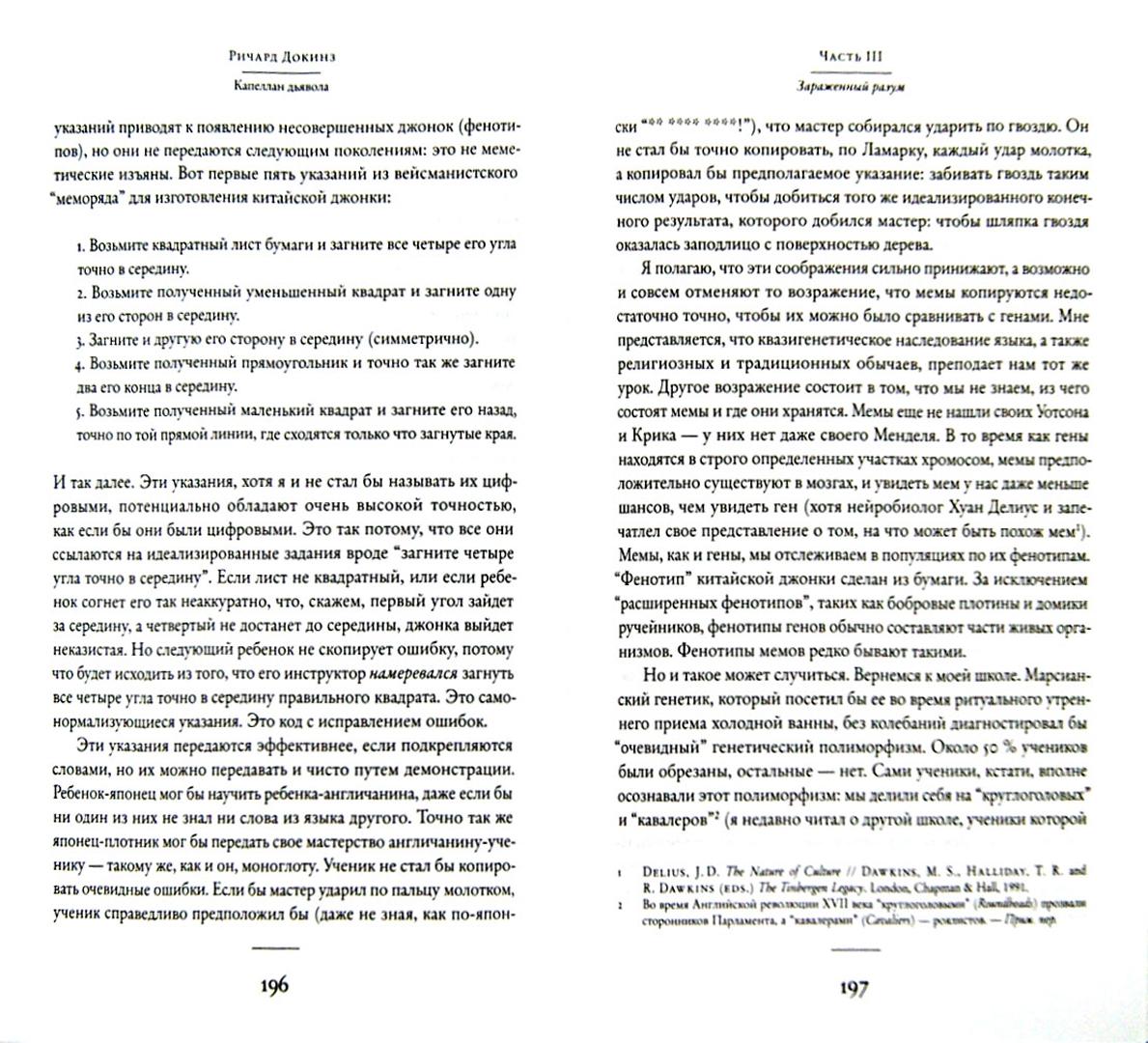 Иллюстрация 2 из 20 для Капеллан дьявола. Размышления о надежде, лжи, науке и любви - Ричард Докинз | Лабиринт - книги. Источник: Лабиринт