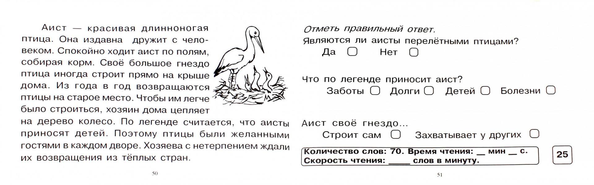 Иллюстрация 1 из 15 для Блицконтроль скорости чтения и понимания текста. 3 класс. Второе полугодие - Беденко, Савельев   Лабиринт - книги. Источник: Лабиринт