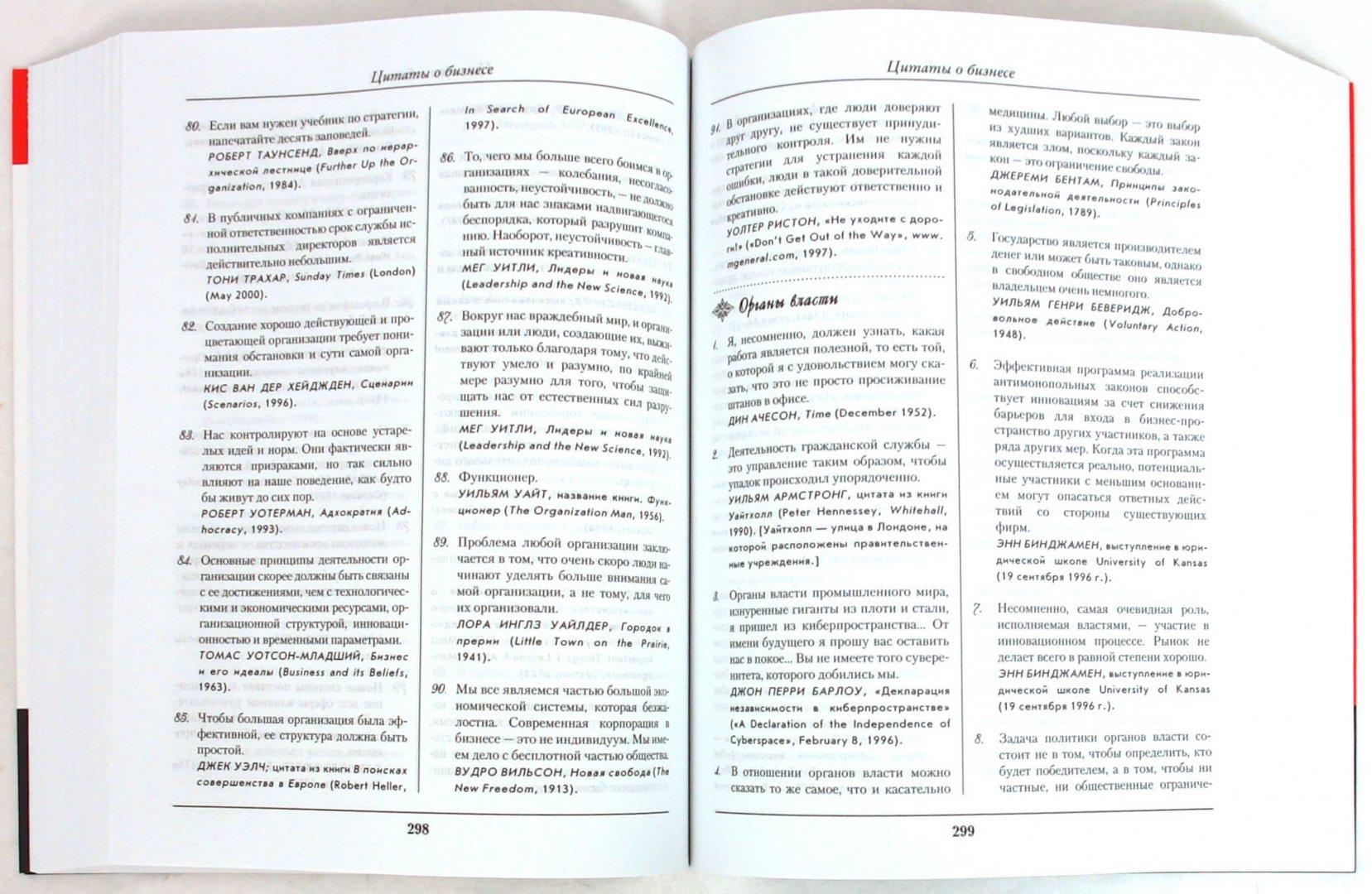 Иллюстрация 1 из 2 для Игры Большого Бизнеса. 5000 цитат о бизнесе, менеджменте и финансах | Лабиринт - книги. Источник: Лабиринт