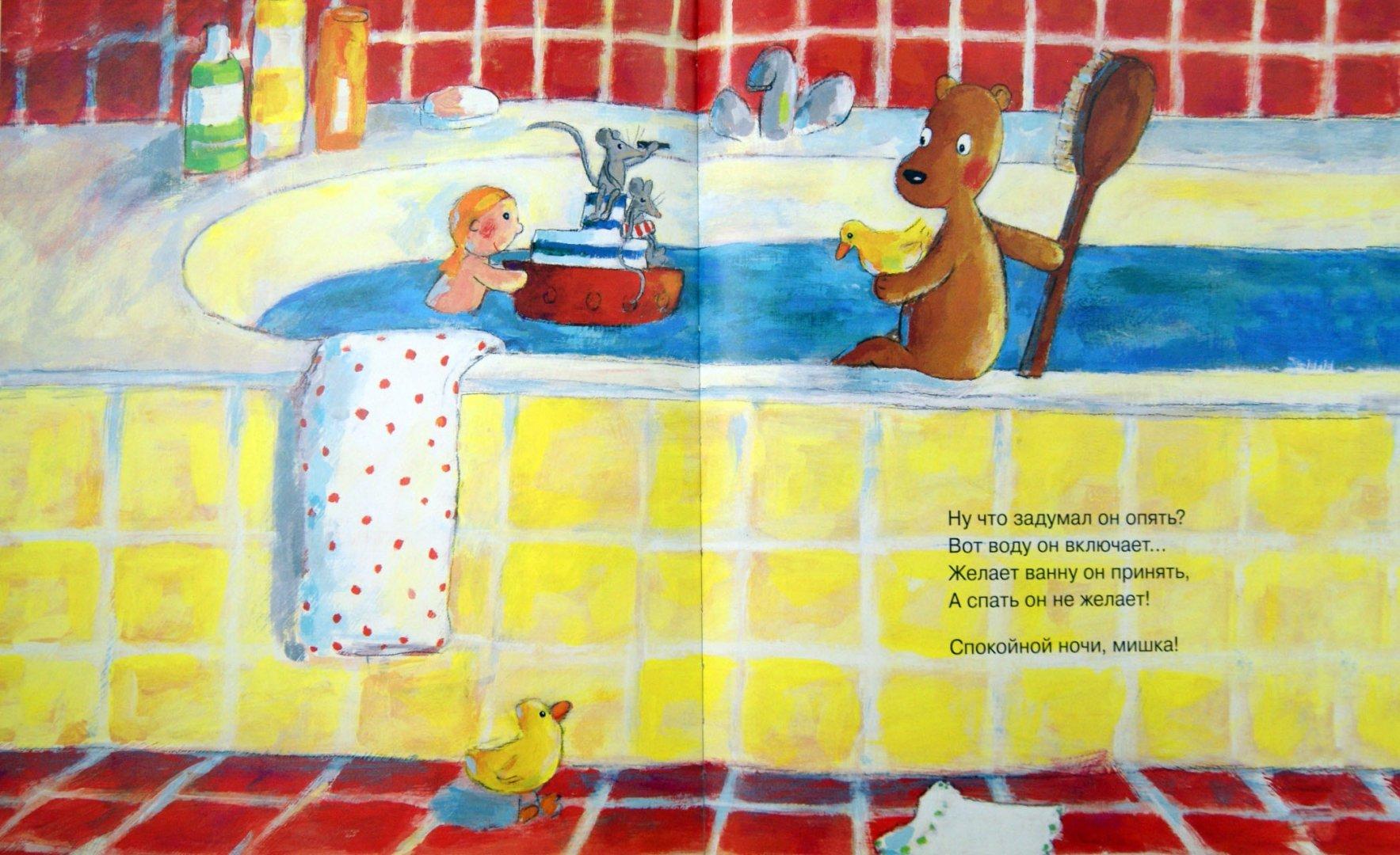 Иллюстрация 1 из 9 для Спокойной ночи, мишка! - Бруно Хэхлер   Лабиринт - книги. Источник: Лабиринт