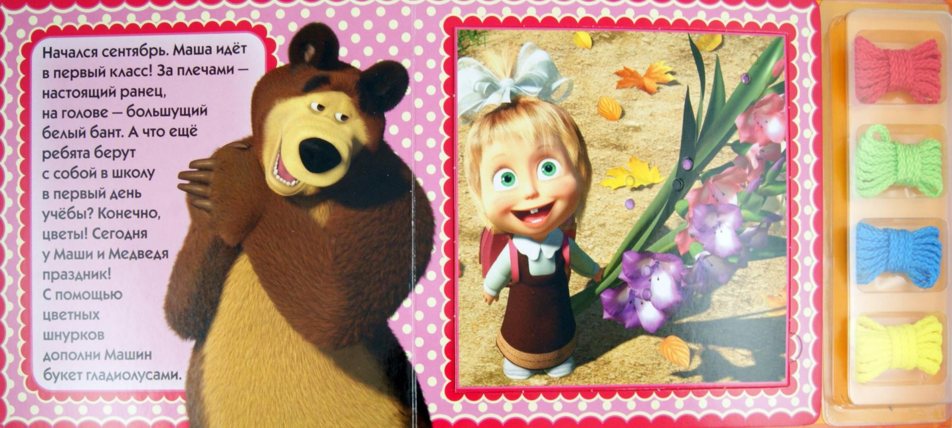 Иллюстрация 1 из 8 для Маша и Медведь. Машина школа. Книжка с цветными шнурками | Лабиринт - книги. Источник: Лабиринт